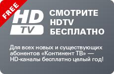 Бесплатные HD каналы пакета Континент ТВ